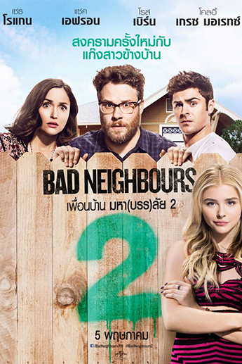 bad-neighbours
