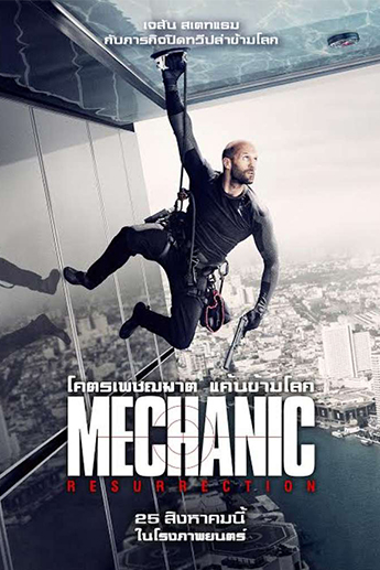 the-mechanic-2